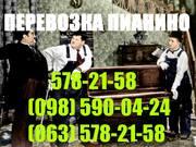 Перевозка Пианино КИЕВ 578-21-58