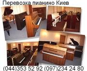 Перевозка пианино Киев от 400гр.(044)353-52-92.Профессионально!Быстро!